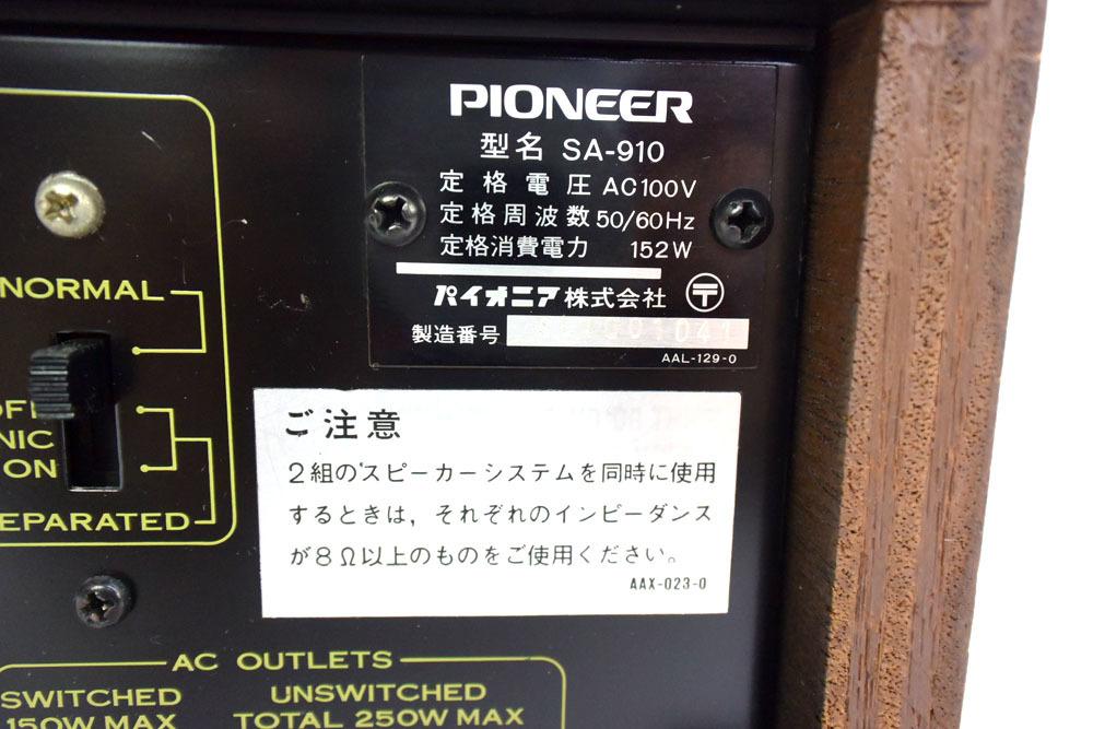 Pioneer パイオニア SA-910 プリメインアンプ