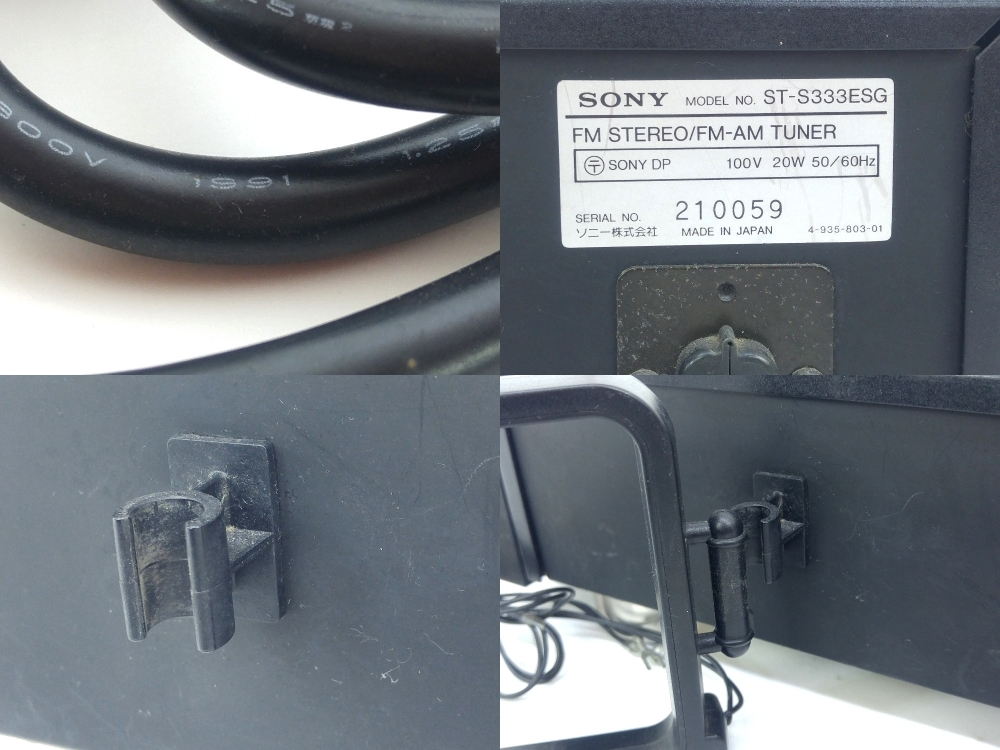 SONY ST-S333ESG FM/AMチューナー