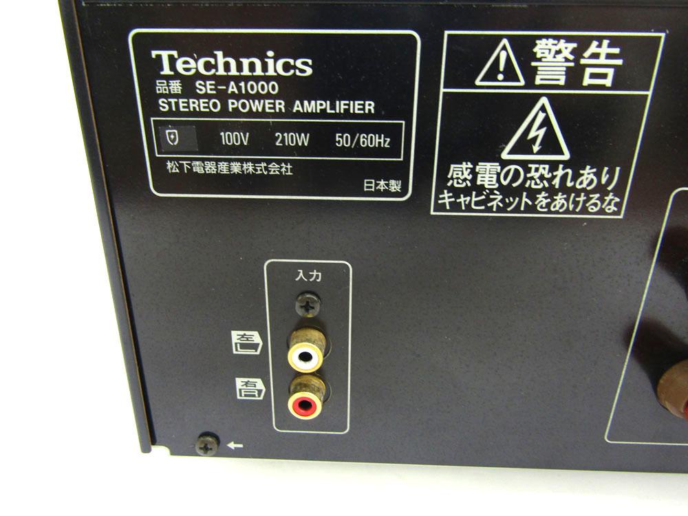 Technics テクニクス SE-A1000 ステレオパワーアンプ