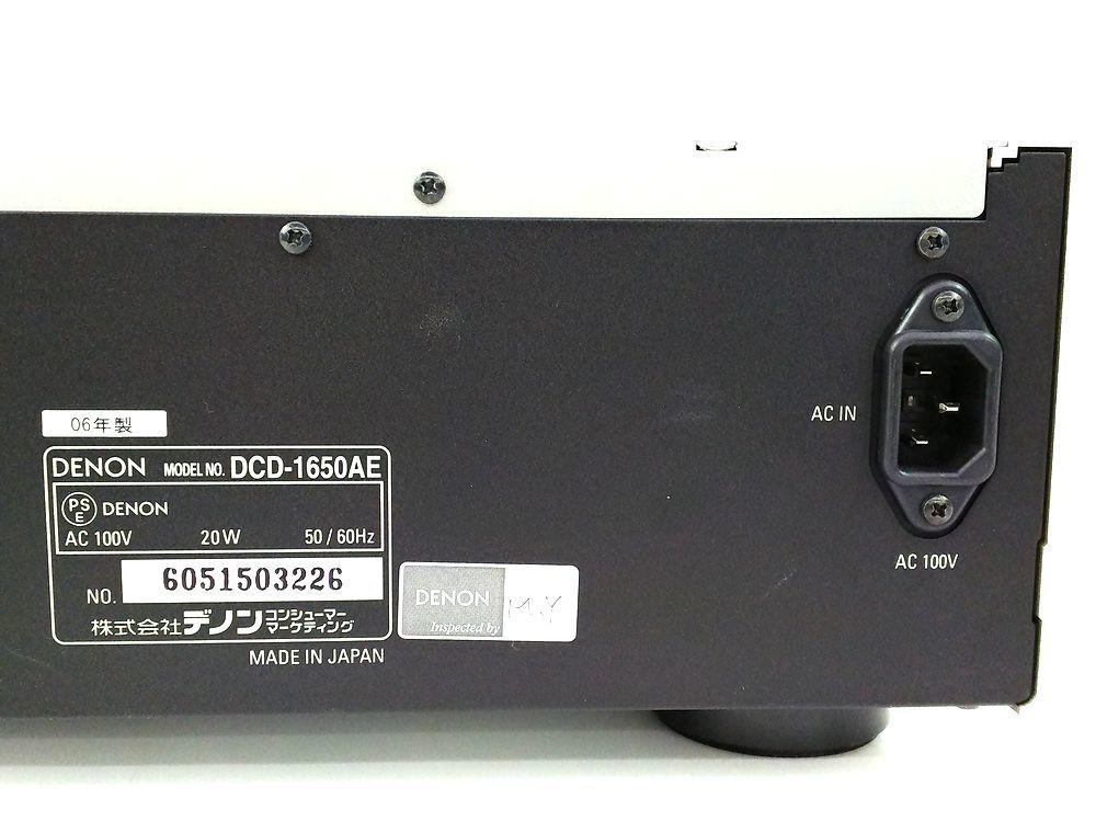 DENON DCD-1650AE CDプレーヤー シルバー 2006年製