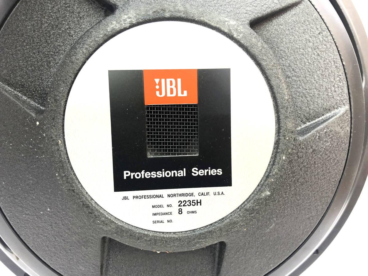 JBL ウーハー 38cm 2235H ペア