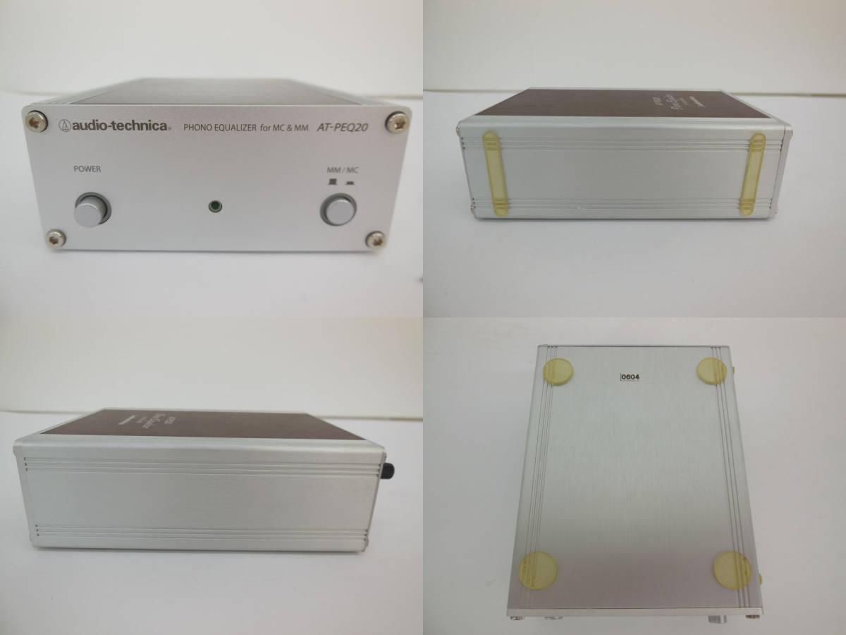 オーディオテクニカ AT-PEQ20 フォノイコライザー